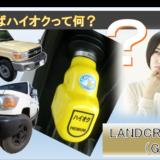 再販ランクル70が召し上がるハイオクガソリンって何?