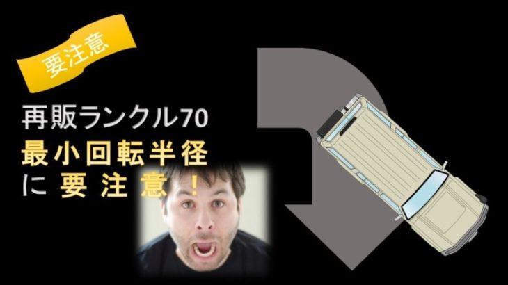 再販ランクル70の最小回転半径には要注意!
