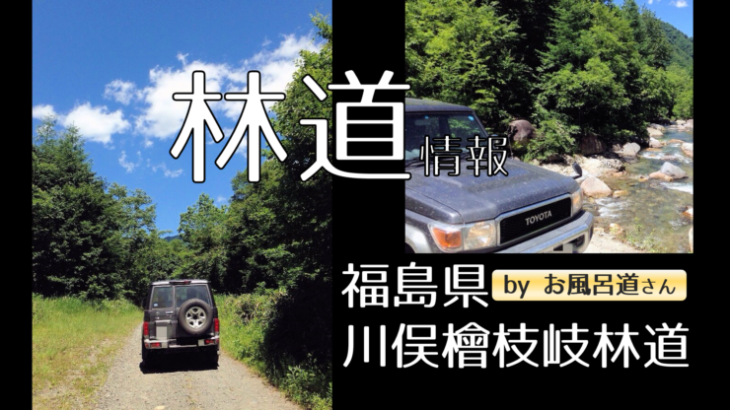 ランクル70林道情報
