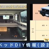 再販ランクル70バンの荷台ベッドDIY情報(設計図有) byあぜまるさん