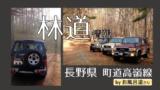 【ランクル70林道情報】長野県 町道高嶺線 by お風呂道さん