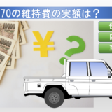 再販ランクル70維持費の実額は?(自動車税 自動車保険 車検費用等)