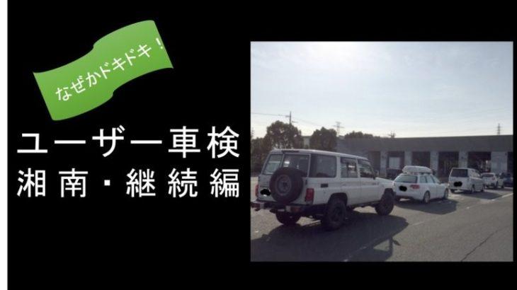 再販ランクル70 ユーザー車検 継続検査費用は?  湘南自動車検査登録事務所編