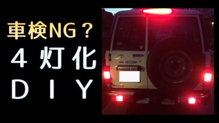 再販ランクル70のダミーテール4灯化カスタムDIY(車検はNG?)
