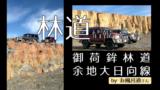 【ランクル70林道情報】御荷鉾林道&余地大日向線 byお風呂道さん