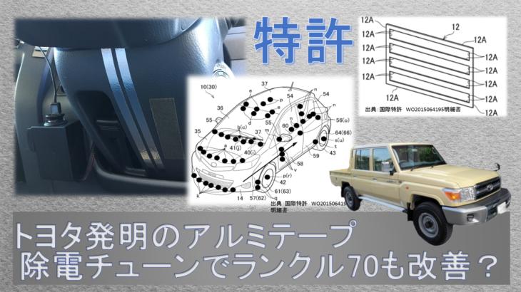 トヨタ発明のアルミテープによる除電チューンでランクル70も改善?