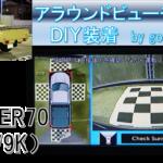 【8/13質問コメント有】ランクル70にアラウンドビューカメラ取付DIY情報by gomezさん