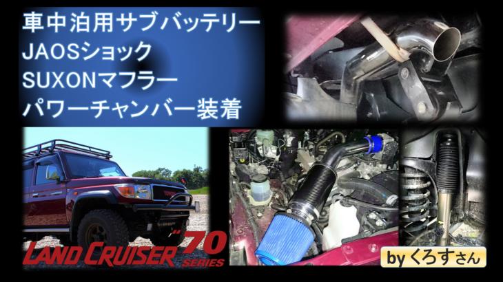 ランクル70用ジャオスショックアブソーバー&サブバッテリー