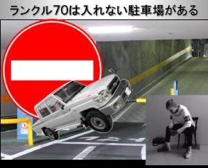 ランクル70は入れない駐車場がある