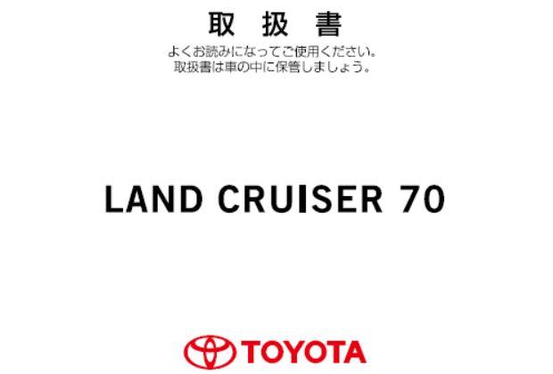ランドクルーザー70(GRJ76&79)取扱説明書