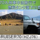 九州車中泊旅行 で丸目ランクル70の燃料タンク落下の危機!?by まるさん