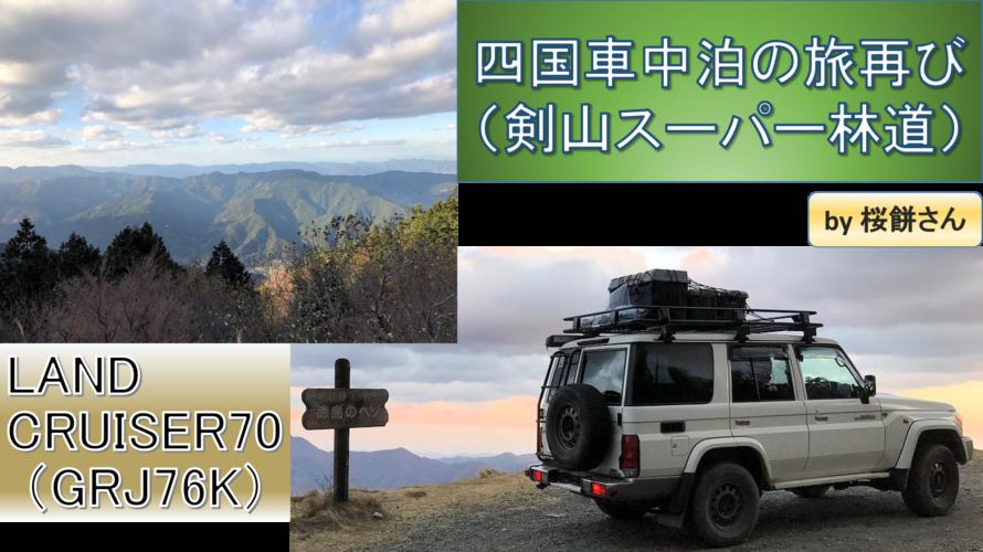 ランクル70で四国車中泊の旅再び(剣山スーパー林道) by 桜餅さん