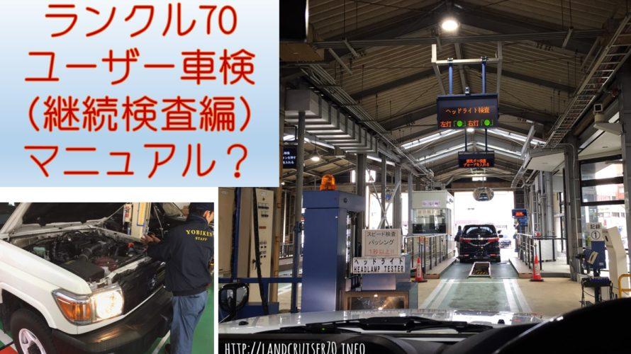 光軸アウトで再検査!でもランクル70ユーザー車検マニュアル?
