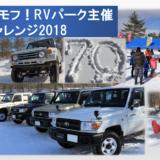 奇跡の新雪モフモフ!RVパーク主催スノーチャレンジ2018