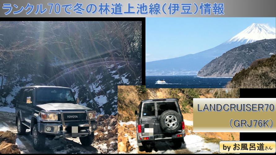ランクル70で冬の林道上池線(伊豆)ドライブ情報 byお風呂道さん