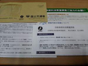 国土交通省燃料消費量調査封筒