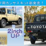 カンサスキット ランクル70ピックアップ用が新登場!