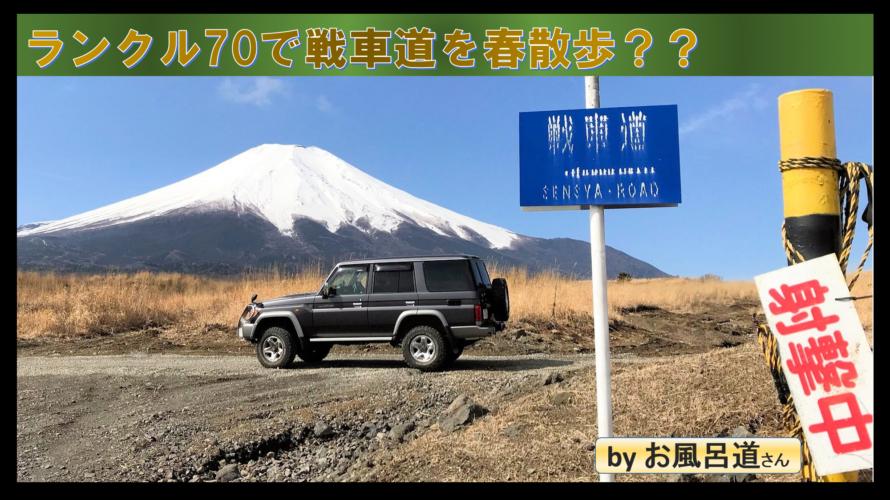 ランクル70で戦車道を春散歩??byお風呂道さん
