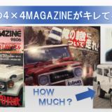 20年前の4×4マガジンがキレてる!ヨダレ物の品々とマニアックな情報満載