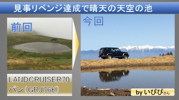 見事リベンジ達成で晴天の天空の池とランクル70 by いぴぴさん