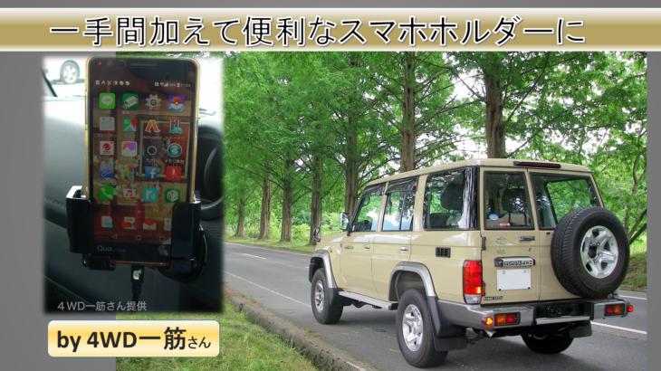 一手間加えて使い勝手の良いスマホホルダー装着情報 by 4WD一筋さん