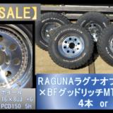 価格見直し【FOR SALE】ラグナオフローダー&BFグッドリッチMT×4本or5本セット程度上々