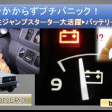 エンジンかからずプチパニック→救世主ジャンプスターター大活躍→バッテリー交換