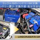 ランクル70のバッテリーDIY交換(バッテリー選び・交換手順・処分方法など)
