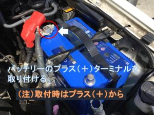 ランクル70のバッテリー交換10
