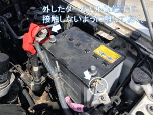 ランクル70のバッテリー交換6