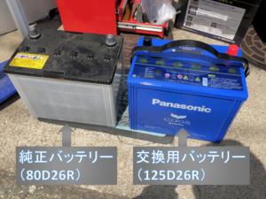ランクル70のバッテリー交換8