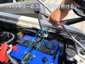 ランクル70のバッテリー交換9