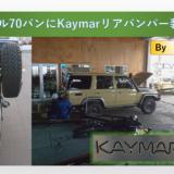 ランクル70バンにKaymarリアバンパー装着タイトル