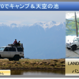 丸目ランドクルーザー70(HZJ76)でキャンプ&天空の池 byまるさん