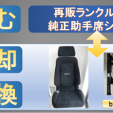 【求む】再販ランクル70助手席純正シート&【売ります】レカロ・純正レール★交換も可★
