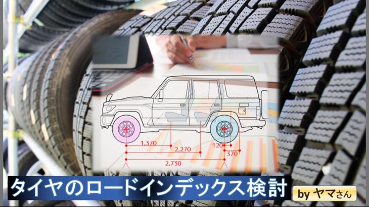 ランクル70のタイヤロードインデックス検討 by ヤマさん