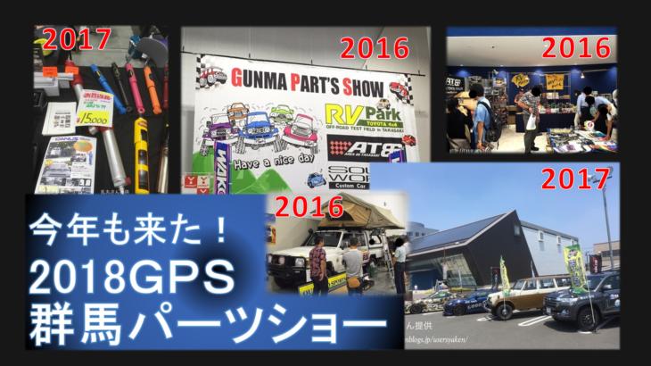 今年も来た!GPS群馬パーツショー2018(7/6~7/8)