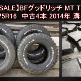 売却済【FOR SALE】BFグッドリッチ マッドテレーン 265/75R16 中古4本 2014年 溝10mm 走行約3000km