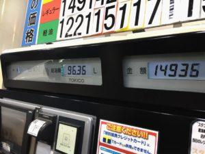 ガソリンが高い