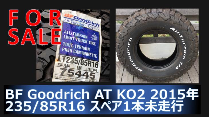 売却済【FOR SALE】BFグッドリッチ オールテレーン 235/85R16  2015年 スペア未走行