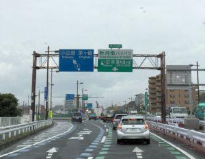 湘南バイパス入口