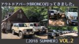 アウトドアパークBRONCO行ってきました。2018夏 VOL.2