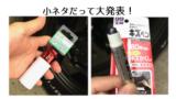 これで安心プラスチックカバー付ホイールナットインパクトソケット&キズかくし。【小ネタ注意報】