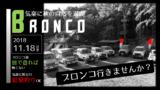 【11/17夕up】秋のBRONCO行きませんか?11/18(日)