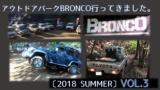 アウトドアパークBRONCO行ってきました。2018夏 VOL.3