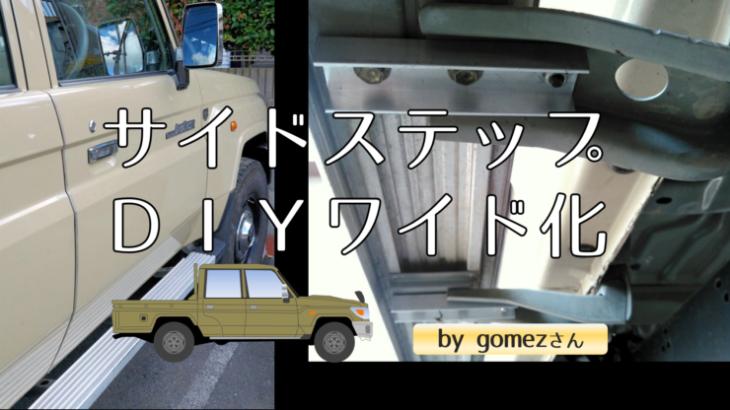 ランクル70のサイドステップDIY改良&ショック交換 by gomezさん