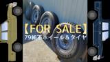 ランクル79タイヤ&ホイール売ります