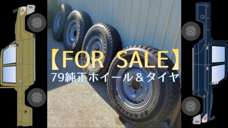 【FOR SALE】ランクル79純正タイヤ&ホイール 4本セットby ミッチーパパさん