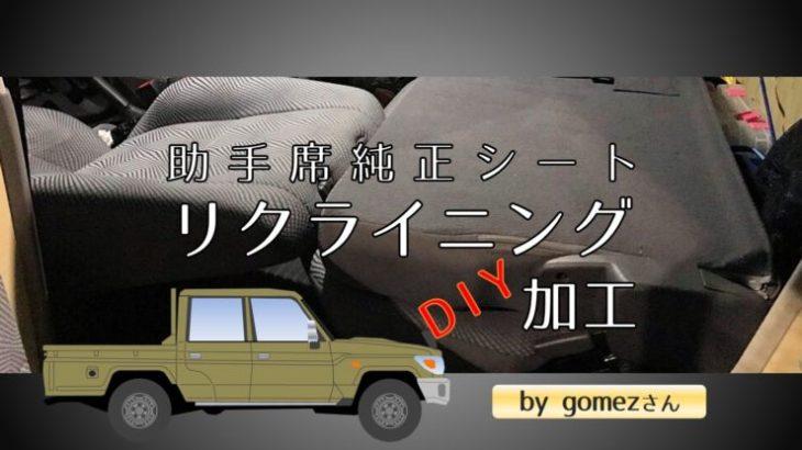 ランクル70の助手席シートリクライニングDIY加工 by gomezさん