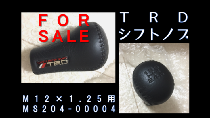 【FOR SALE】TRDシフトノブ 短期間使用の美品